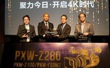 """""""聚力今日,开启4K时代"""" ——索尼发布PXW-Z280手持式摄录一体机"""