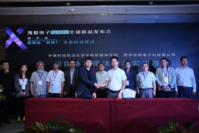 西安凯联与中南财经政法大学中韩新媒体学院达成战略合作协议