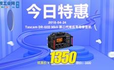活动 | 今日特惠:小成本录音增强工具+可给相机供电的5寸4K监视器