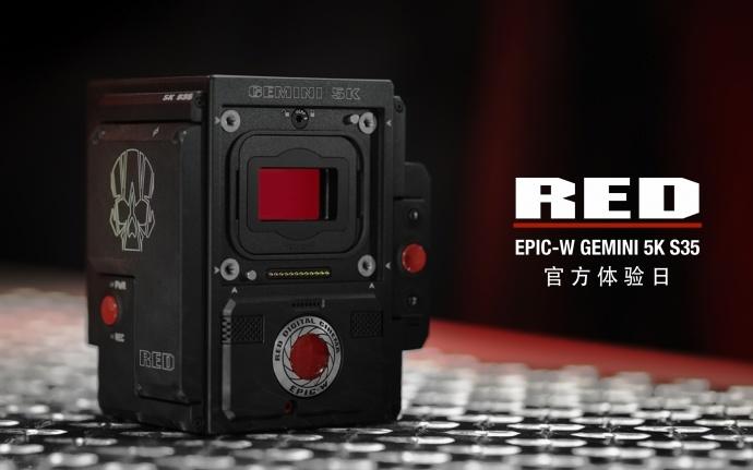 一场影像革命已经到来-RED GEMINI 官方体验日