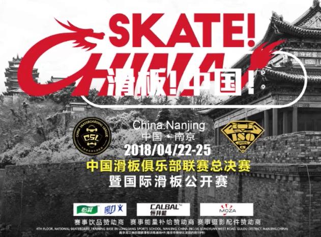 燃爆!魔爪为中国滑板俱乐部联赛暨国际滑板公开赛打call