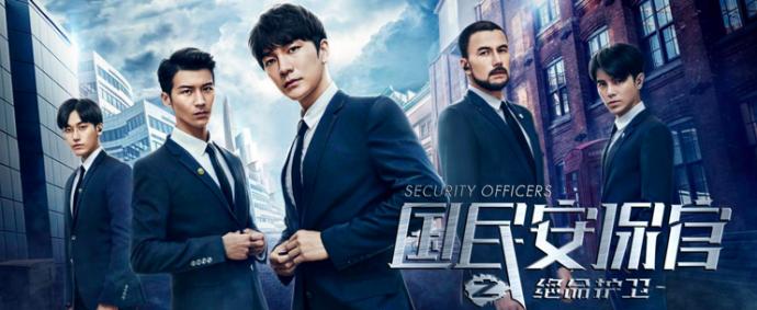 《国民安保官》开启国内首部安保题材行业剧