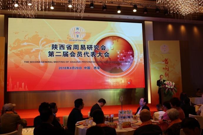 凯联全程直播第四届世界周易高峰论坛