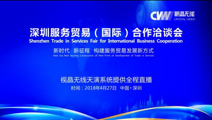 视晶天演系统助力首届深圳服务贸易(国际)合作洽谈会直播