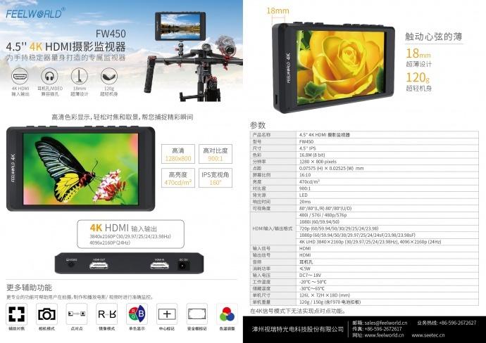 富威德FW450 4..5寸4K 摄影监视器 HDMI输入/输出 IPS高清热成像显示器 单反微单GH4外接摄影监视器