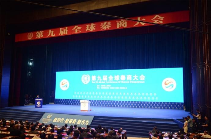 第九届全球秦商大会在西安盛大召开