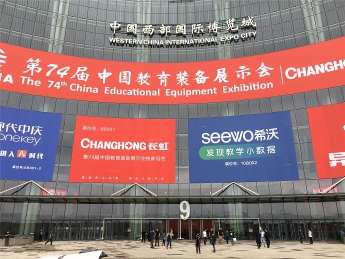 第74届中国教育装备展 凯联与你不见不散