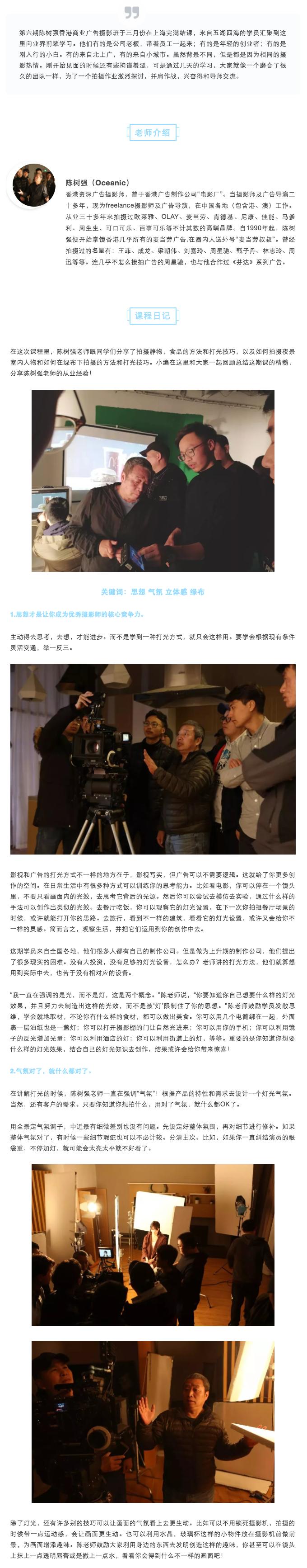 跟着香港著名摄影师陈树强学习是一种什么体验?