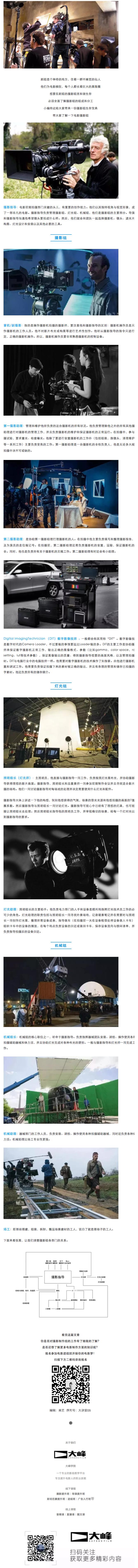 大讲堂   小萌新九州娱乐网nu11net剧组的生存宝典
