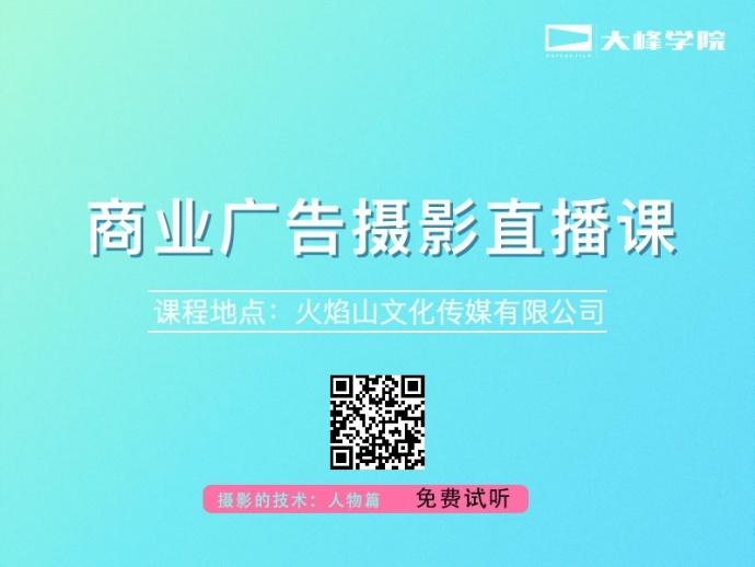 刘超-商业广告摄影 视频直播课,免费试听哦~
