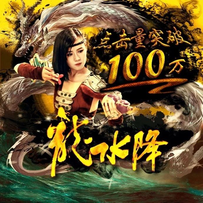 梅山派带领《龙水降》突破百万点击,小队吃鸡在望!