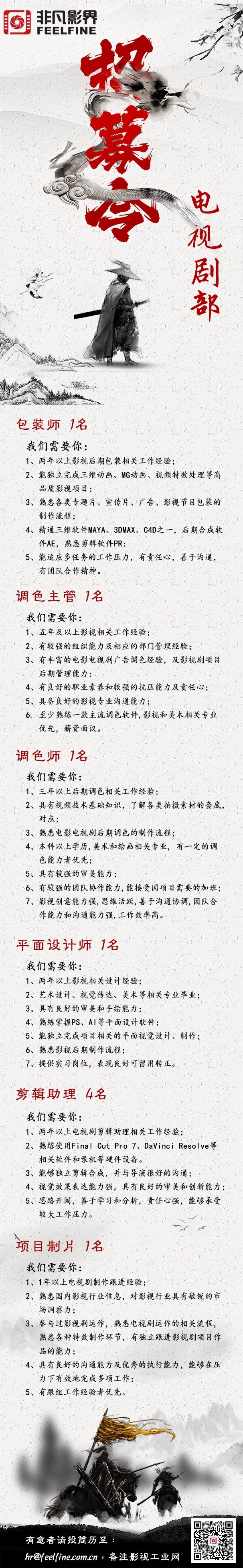 非凡传媒——电视剧部门,最新招聘信息