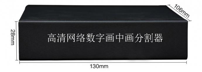 派尼珂数字高清网络画中画分割器NK-NT3502PIP