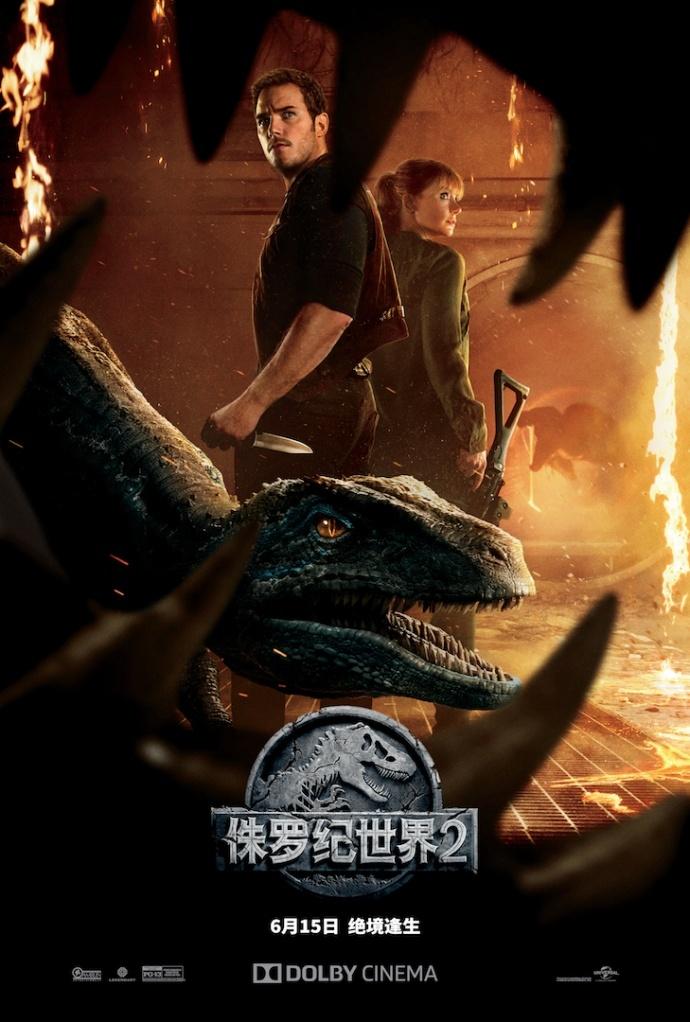 《侏罗纪世界2》曝杜比影院版独家海报 视听效果全面升级再启侏罗纪大门