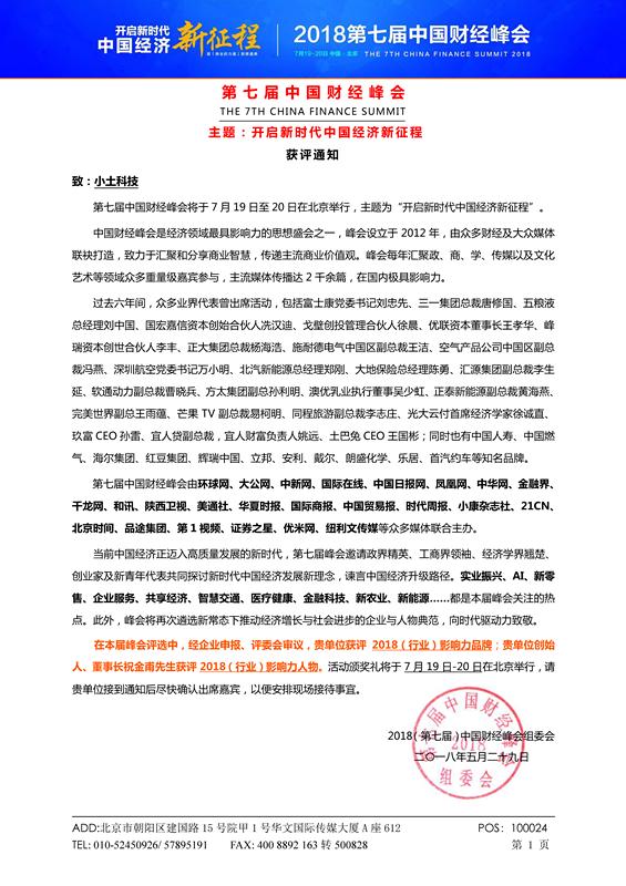 """科技驱动影视 小土科技荣膺中国财经峰会""""行业影响力""""双项奖"""