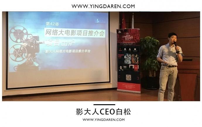 影大人网络大电影项目推介会第42场成功举办!