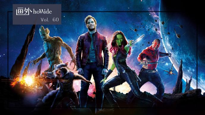 《银河护卫队》、《头号玩家》究竟是谁在引领新一轮复古周期?丨画外hoWide