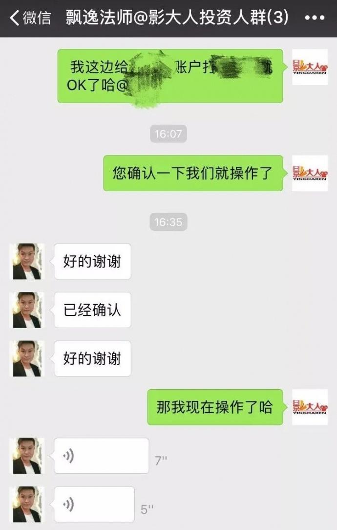 【喜讯】影大人平台项目《飘逸法师》本金已经安全退出!