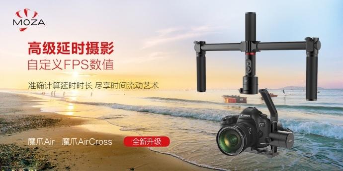 终于等到你 | 魔爪Air&AirCross全新固件正式发布!解锁更多新功能,你准备好了吗