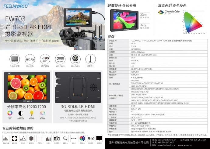 富威德FW703 索尼松下摄像机外接7寸3G-SDI、4K HDMI摄影摄像导演监视器 专业校色 厂家直销7寸SDI显示屏