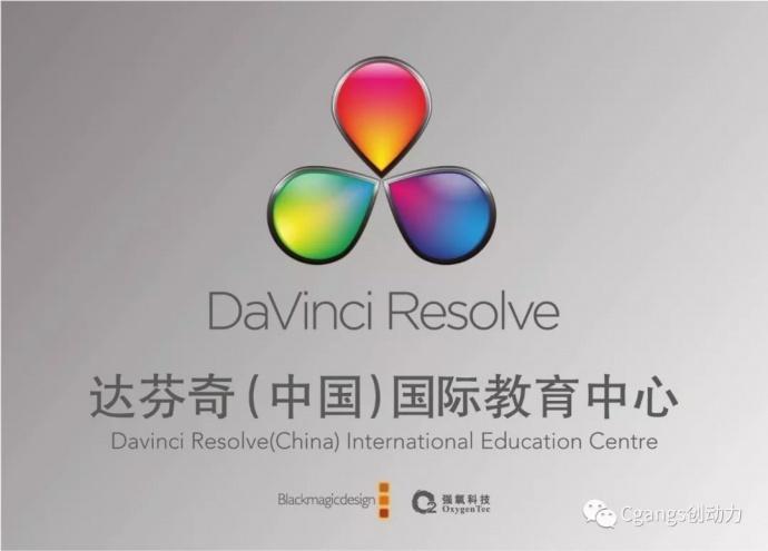 坐标成都 Blackmagic Design授权首个DaVinci Resolve(中国)国际教育中心成立