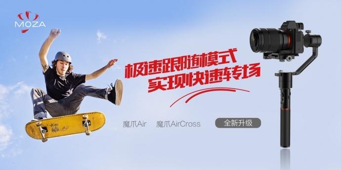 """如何玩转魔爪Air和AirCross""""极速跟随模式""""?快速转场怎么玩儿了解一下"""