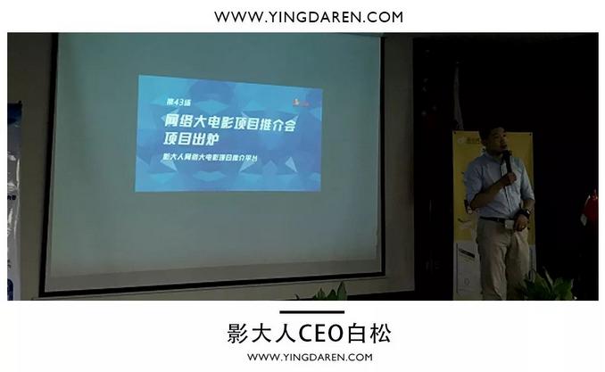 影大人网络大电影项目推介会第43场成功举办!
