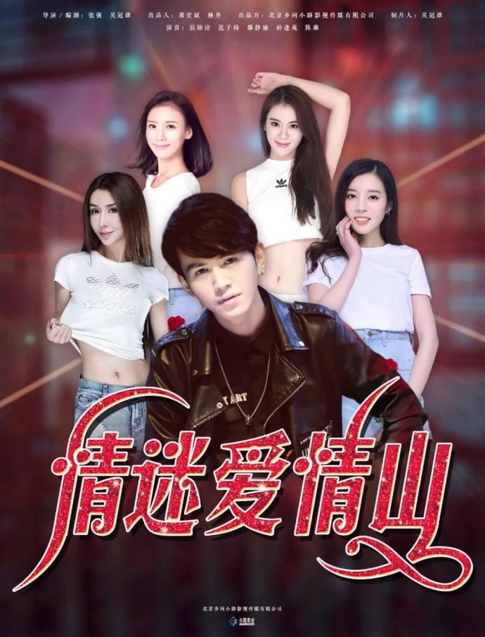 《情迷爱情山》7月13日爱奇艺浪漫上映,勇敢去爱,为爱守候!