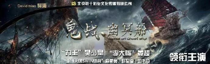 玄幻类网大《鬼战·幽冥船》更名为《深海巨妖》,精彩内容敬请期待!