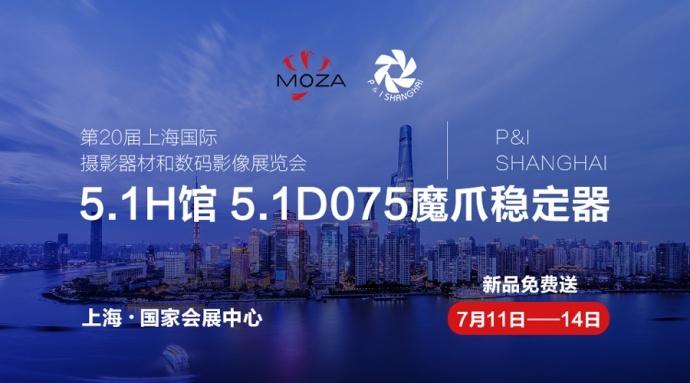 2018上海P&I展会今日隆重开启   新品免费送,魔爪邀您来