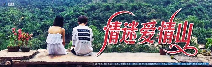 邢台天河山自制景区网络大九州娱乐网nu11net《情迷爱情山》距离上映还有2天!