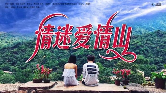 首部以景区为背景的都市爱情网络大电影《情迷爱情山》今日上映!