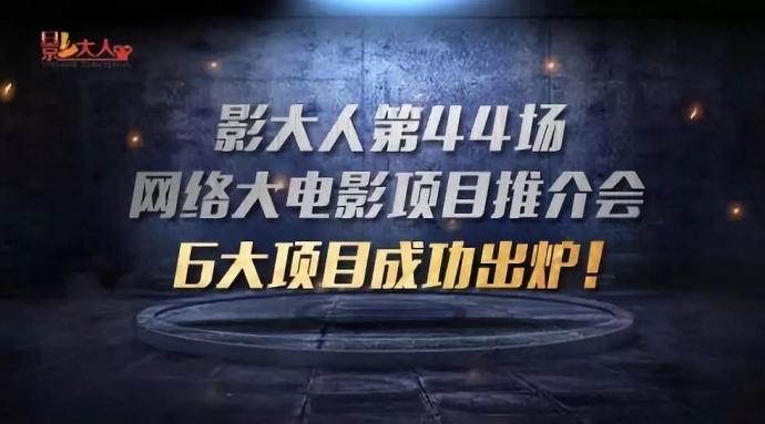 项目出炉丨影大人7月29日第44场网大推介会路演