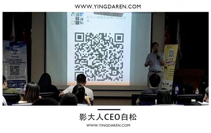 影大人网络大电影项目推介会第44场成功举办!