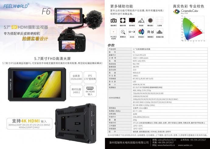 富威德F6 迷你5寸单反摄影摄像 4K监视器 手持稳定器 微单显示器 一个可以供电的摄影监视器  5.7寸 4K HDMI 摄影监视器