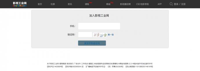 注册影视工业网机构账号及招聘新功能指南
