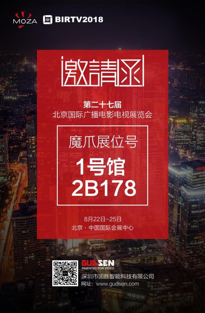 倒计时5天 | 魔爪携全线产品亮相北京BIRTV展,万元豪礼等你拿!
