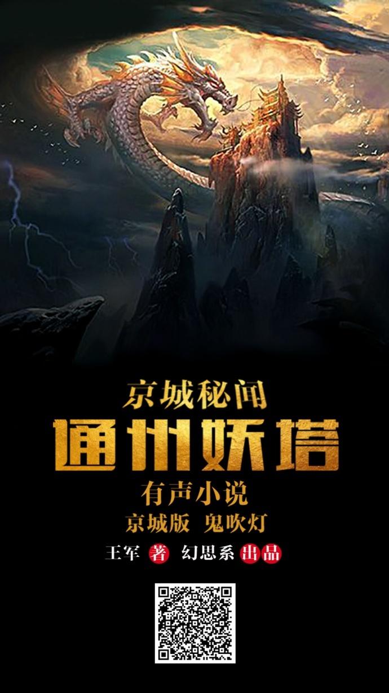 【有声小说】《通州妖塔》京城秘闻之妖塔传说