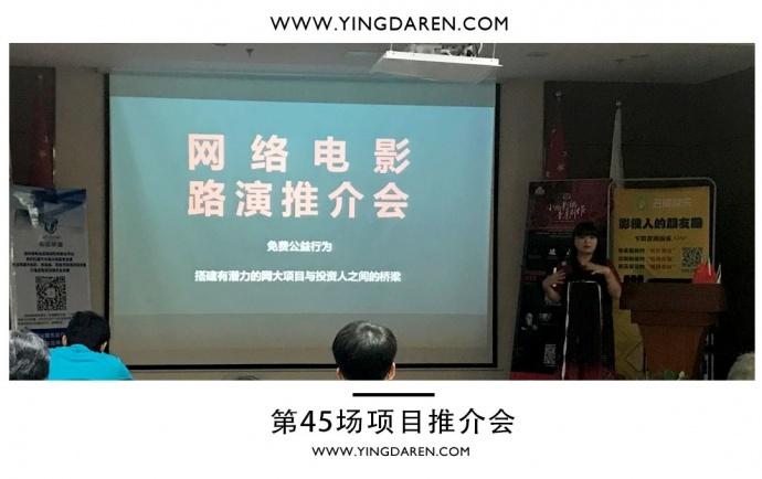 影大人网络大注册送白菜无需申请项目推介会第45场成功举办!