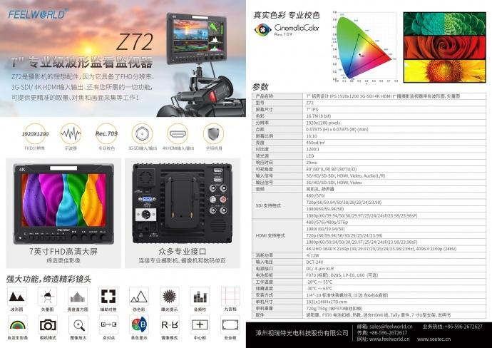 富威德Z72 全高清1920*1200 带波形图矢量图全功能单反摄影导演4K HDMI监视器 索尼松下外接7寸SDI摄影导演监视器