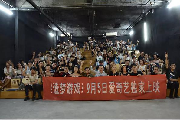 注册送白菜无需申请《造梦游戏》在京举行全定制化首映,将于9月5日爱奇艺独家上映!