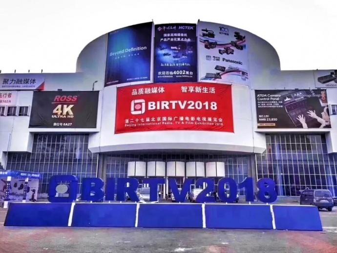 BIRTV2018完美收官!魔爪展位精彩回顾