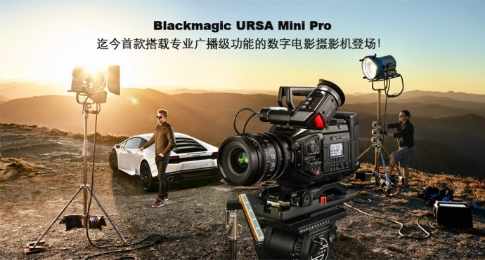 Blackmagic URSA Mini Pro专业数字电影摄像机