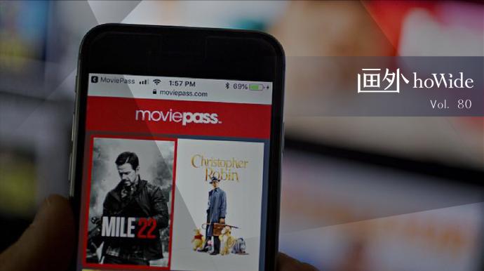 9.99元电影院包月看电影!为什么说MoviePass是本很烂的生意经?丨画外hoWide