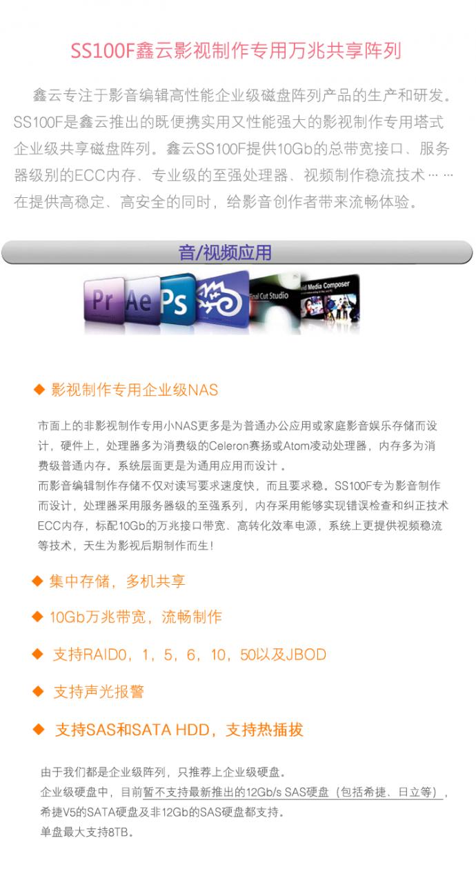 鑫云SS100F-08A影视制作专用万兆共享磁盘阵列存储 企业级高性能塔式盘阵 8盘位 新品上市