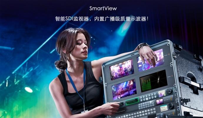 Blackmagic SmartView 智能SDI监视器