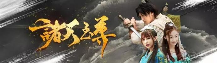 影大人融资项目《诸天至尊》于9月19日定档爱奇艺!