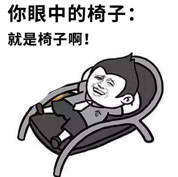 你眼中的椅子跟美术眼里的椅子,完全不同!