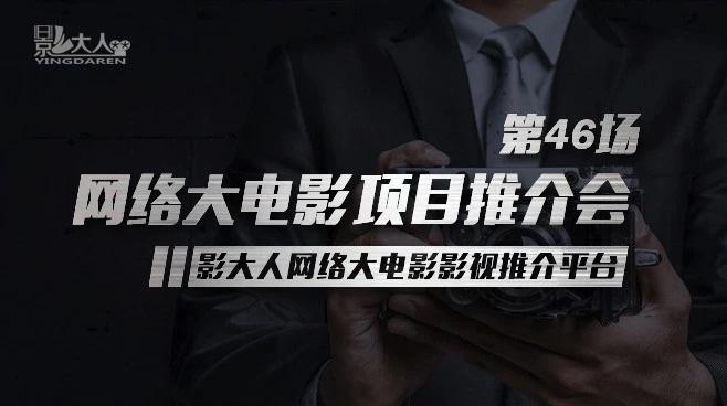 影大人第46场网络大注册送白菜无需申请推介会路演项目征集!