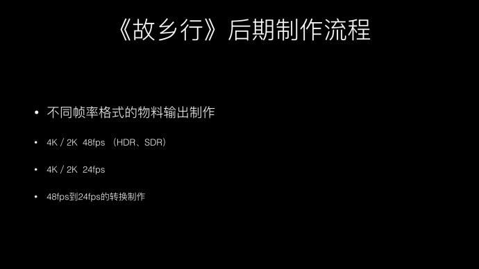 BIRTV 讲座:张亘分享《故乡行》8K 素材的后期制作与调色